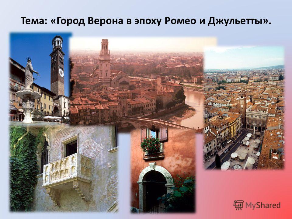 Тема: «Город Верона в эпоху Ромео и Джульетты».