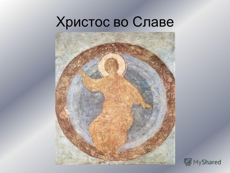 Христос во Славе