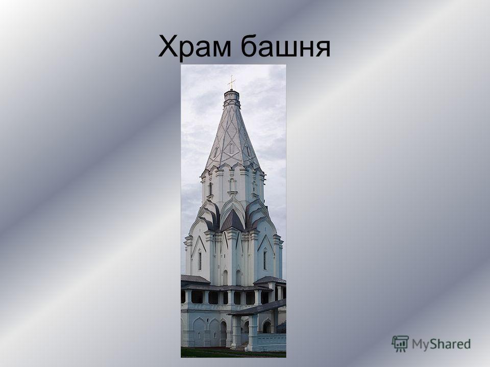 Храм башня