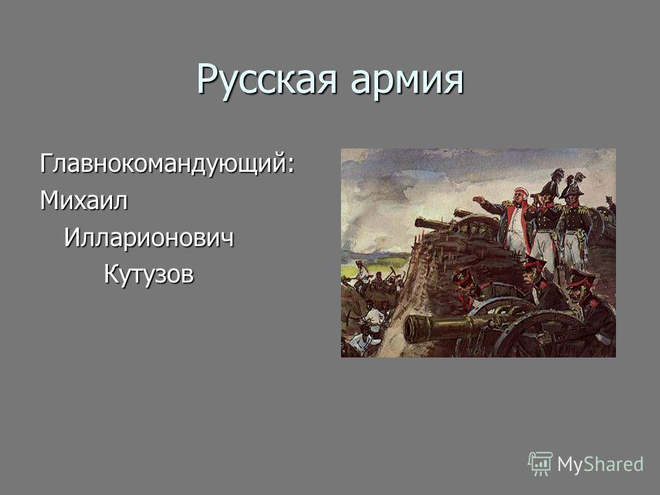 Русская армия Главнокомандующий:Михаил Илларионович Илларионович Кутузов Кутузов