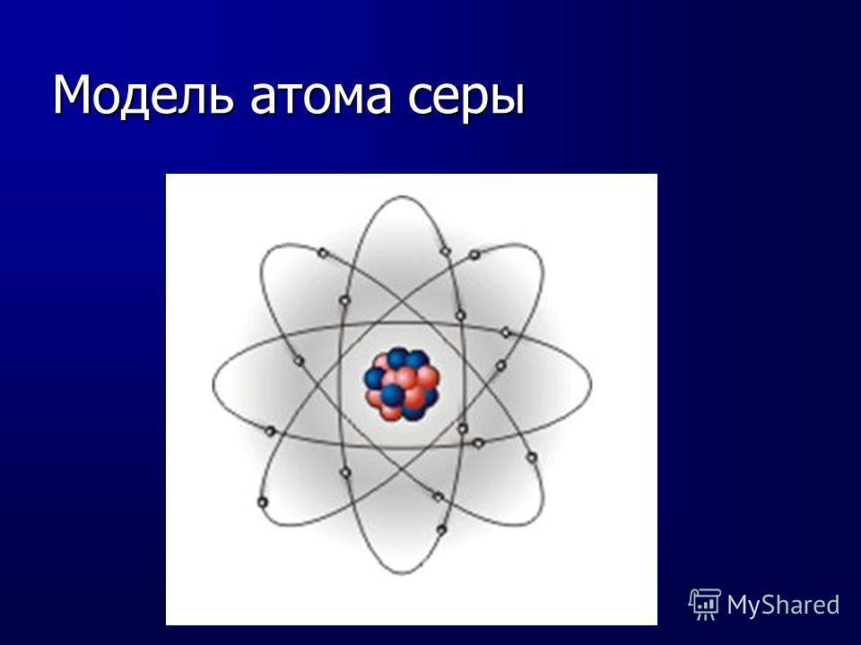 Модель атома серы