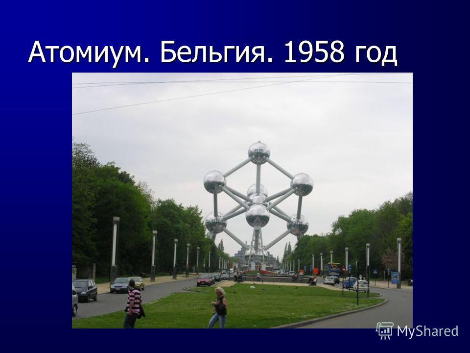Атомиум. Бельгия. 1958 год