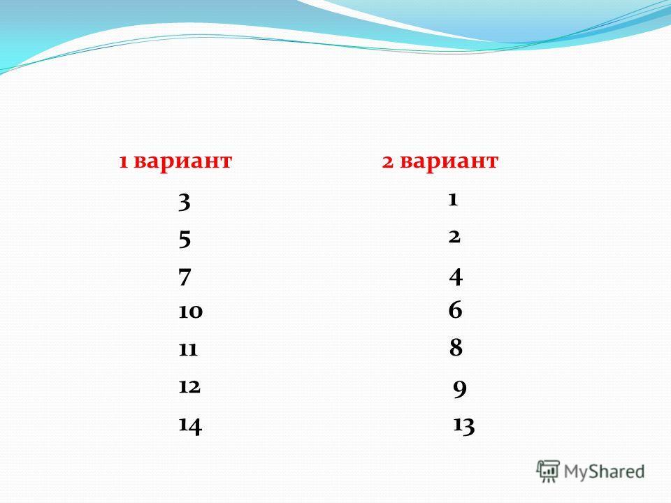 1 вариант 2 вариант 3 1 5 2 7 4 10 6 11 8 12 9 14 13