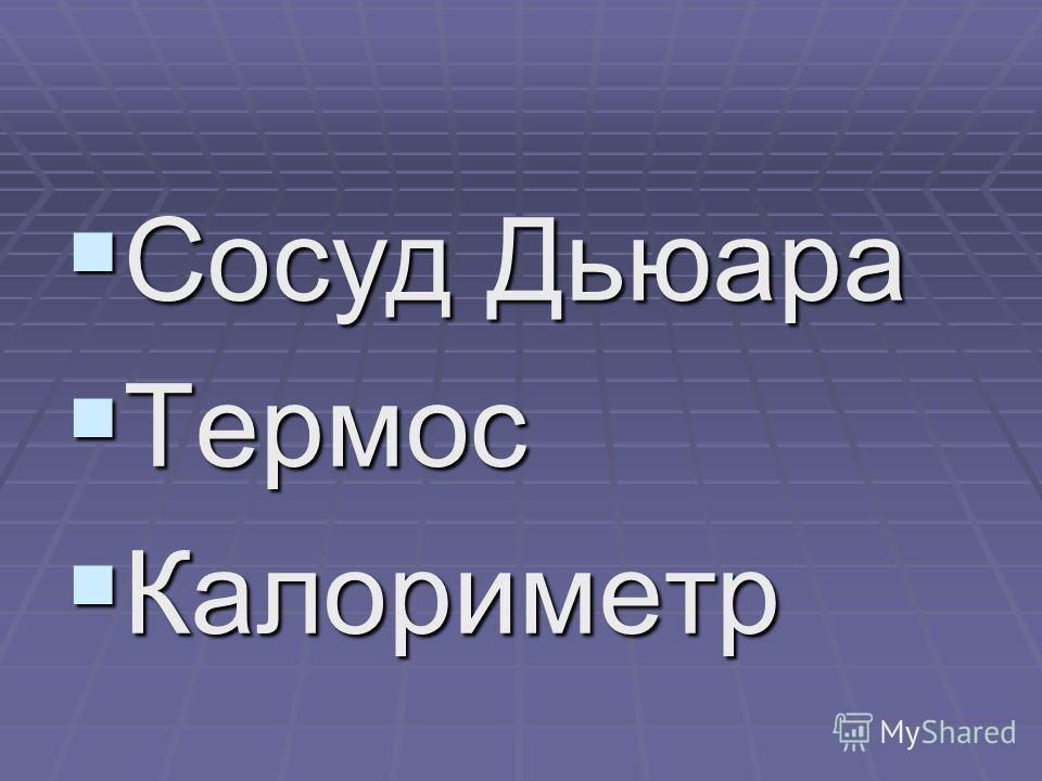 Сосуд Дьюара Сосуд Дьюара Термос Термос Калориметр Калориметр