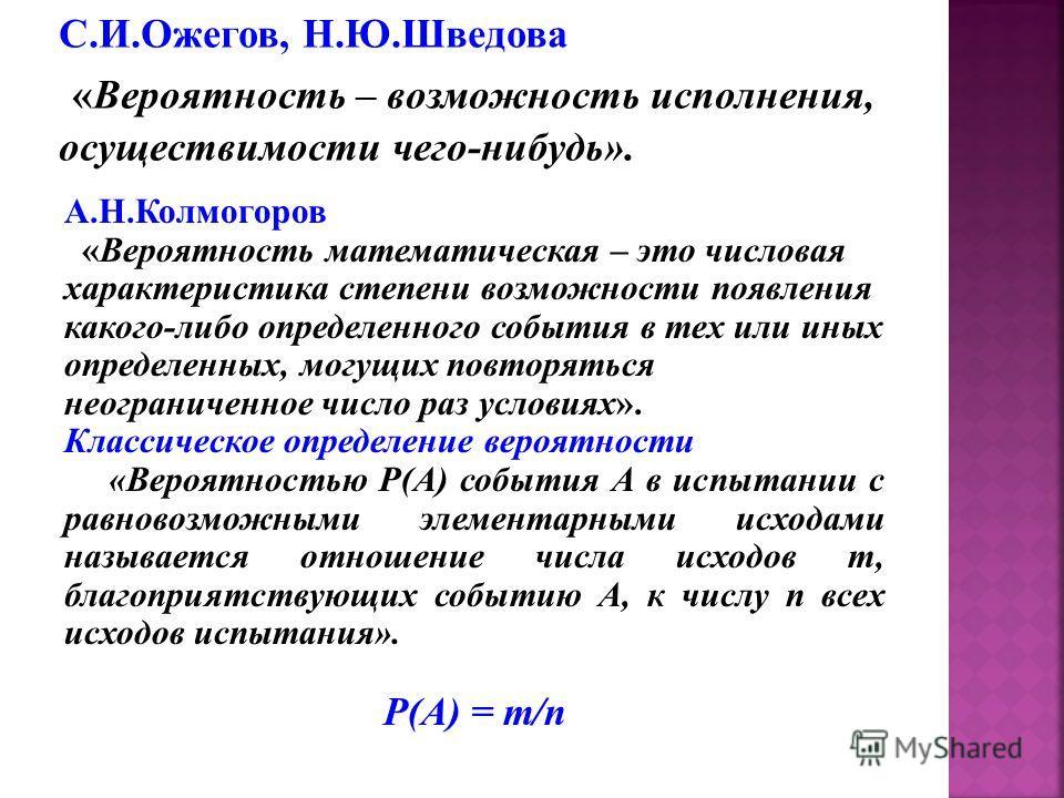 А.Н.Колмогоров «Вероятность математическая – это числовая характеристика степени возможности появления какого-либо определенного события в тех или иных определенных, могущих повторяться неограниченное число раз условиях». Классическое определение вер