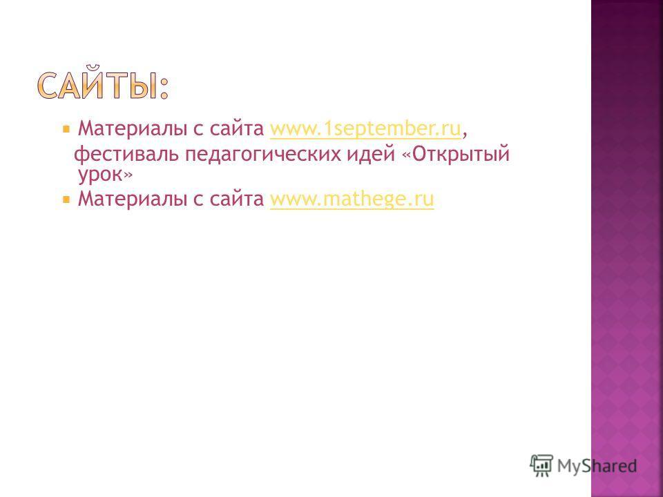 Материалы с сайта www.1september.ru,www.1september.ru фестиваль педагогических идей «Открытый урок» Материалы с сайта www.mathege.ruwww.mathege.ru