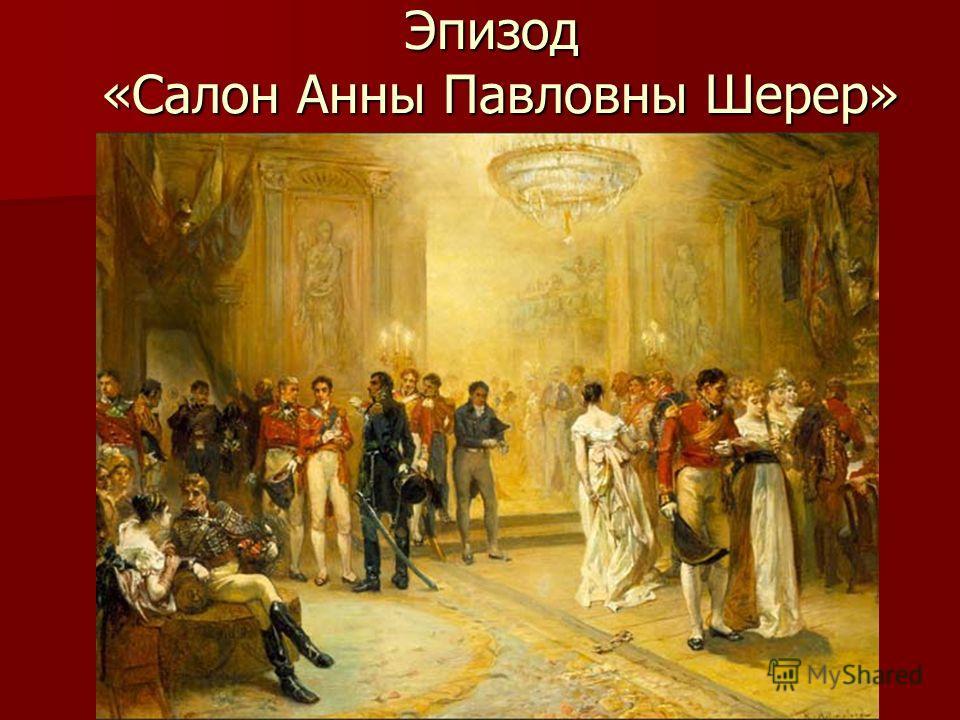 Эпизод «Салон Анны Павловны Шерер»