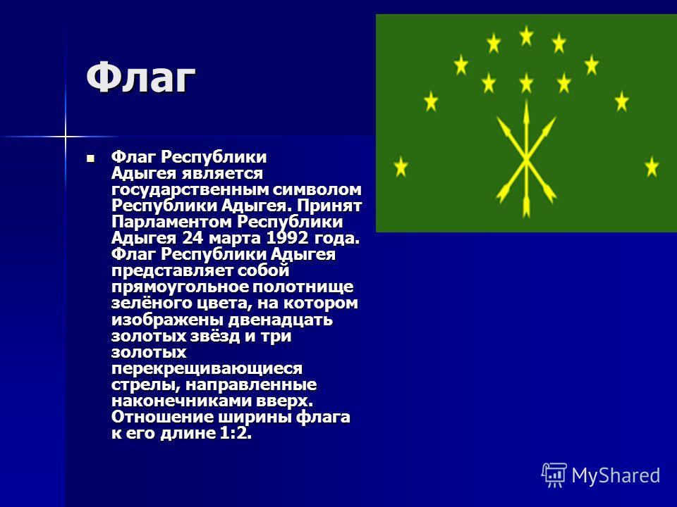 Флаг Флаг Республики Адыгея является государственным символом Республики Адыгея. Принят Парламентом Республики Адыгея 24 марта 1992 года. Флаг Республики Адыгея представляет собой прямоугольное полотнище зелёного цвета, на котором изображены двенадца