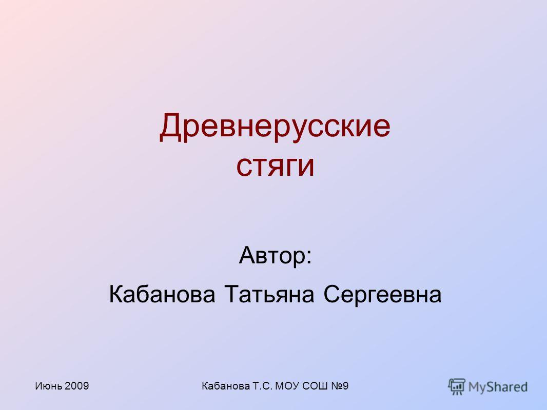 Июнь 2009Кабанова Т.С. МОУ СОШ 9 Автор: Кабанова Татьяна Сергеевна Древнерусские стяги