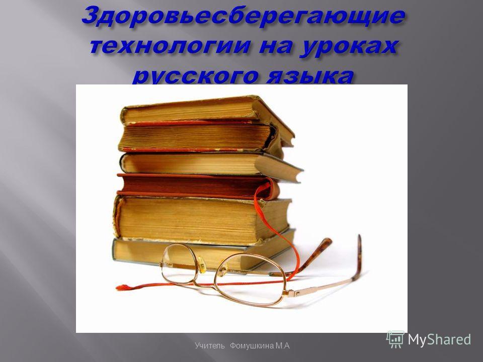 Учитель Фомушкина М. А