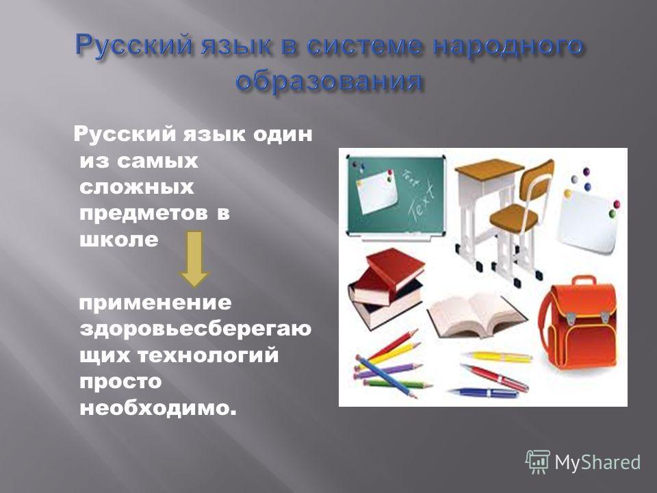 Русский язык один из самых сложных предметов в школе применение здоровьесберегаю щих технологий просто необходимо.