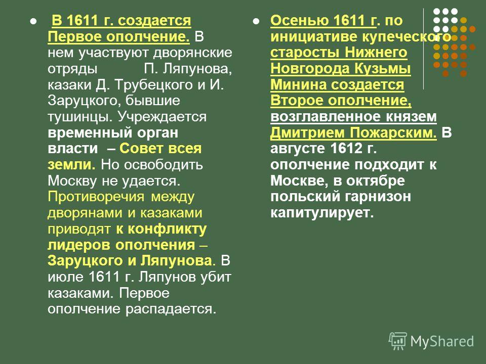 В 1611 г. создается Первое ополчение. В нем участвуют дворянские отряды П. Ляпунова, казаки Д. Трубецкого и И. Заруцкого, бывшие тушинцы. Учреждается временный орган власти – Совет всея земли. Но освободить Москву не удается. Противоречия между дворя