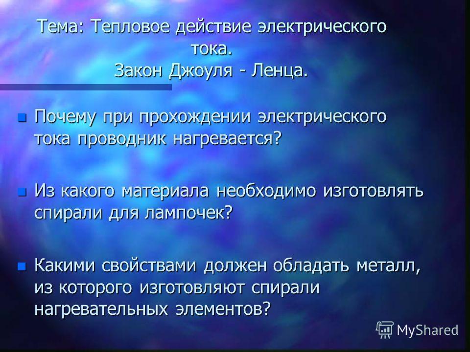 Физика 8 класс n Учитель Мухаметдинова М. Д. n Алматинская обл, n Жамбылский р - н, n Улькенская средняя школа.
