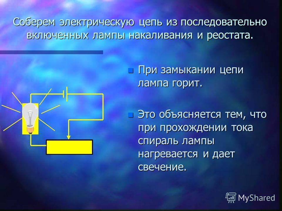Тема: Тепловое действие электрического тока. Закон Джоуля - Ленца. nПnПnПnПочему при прохождении электрического тока проводник нагревается? nИnИnИnИз какого материала необходимо изготовлять спирали для лампочек? nКnКnКnКакими свойствами должен облада