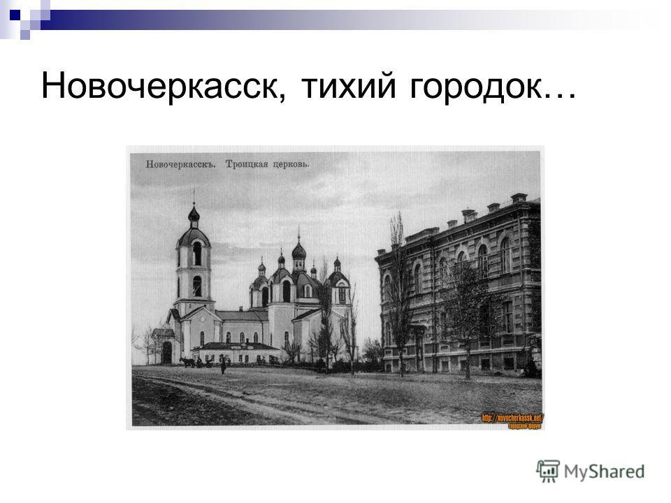 Новочеркасск, тихий городок…