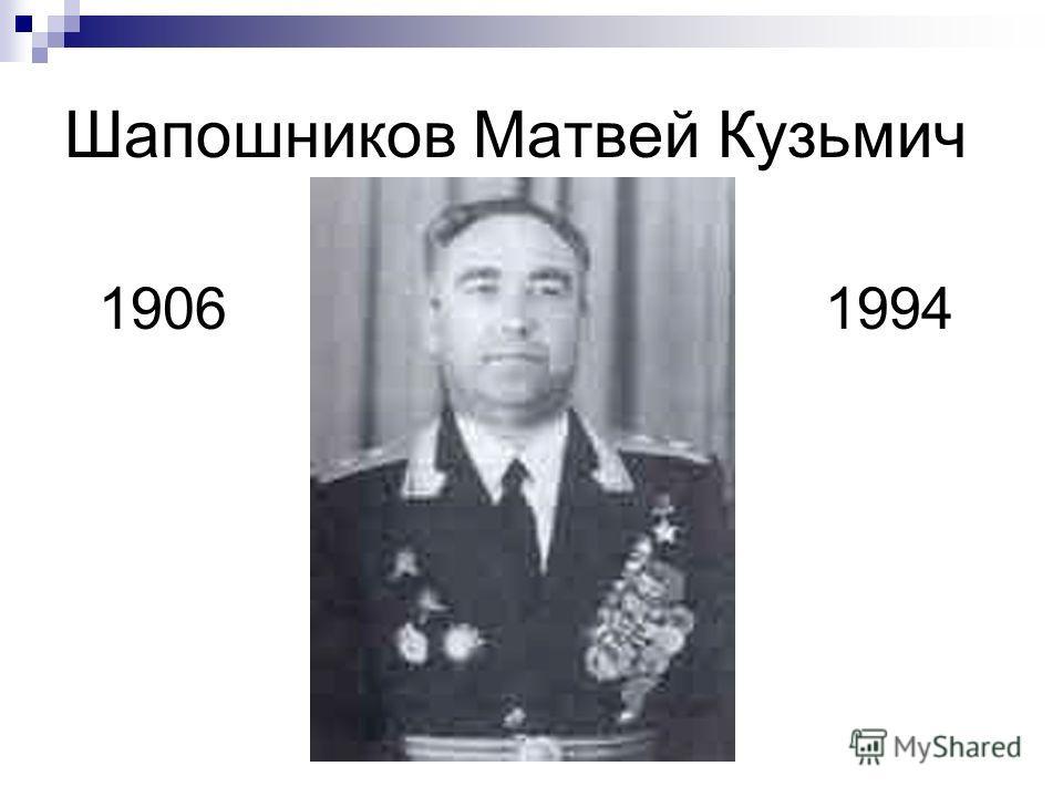 Шапошников Матвей Кузьмич 1906 1994