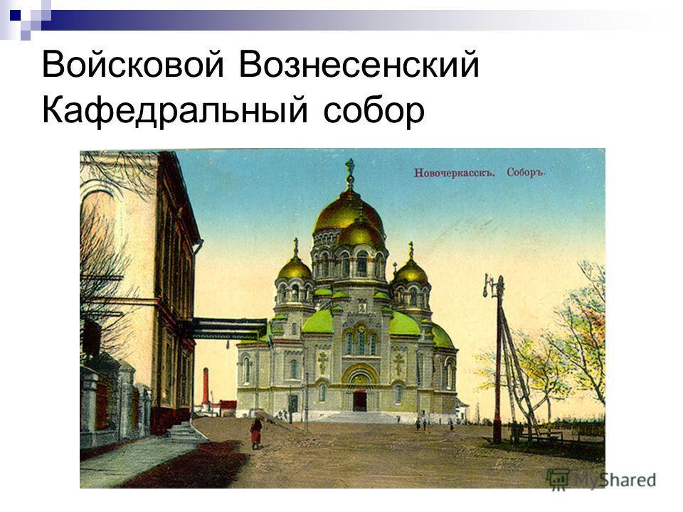 Войсковой Вознесенский Кафедральный собор