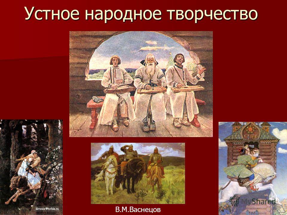Устное народное творчество В.М.Васнецов