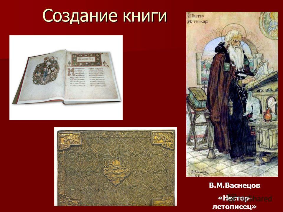 В.М.Васнецов «Нестор- летописец»