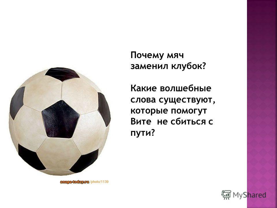 Почему мяч заменил клубок? Какие волшебные слова существуют, которые помогут Вите не сбиться с пути?