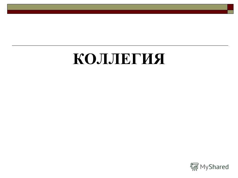 КОЛЛЕГИЯ
