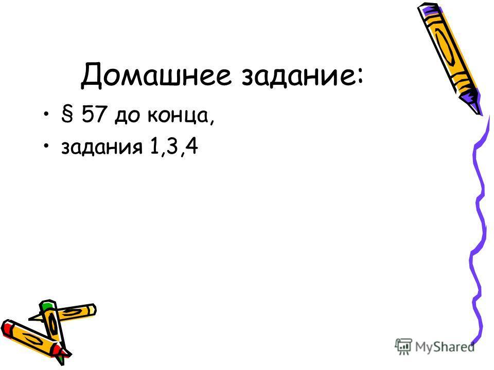 Домашнее задание: § 57 до конца, задания 1,3,4