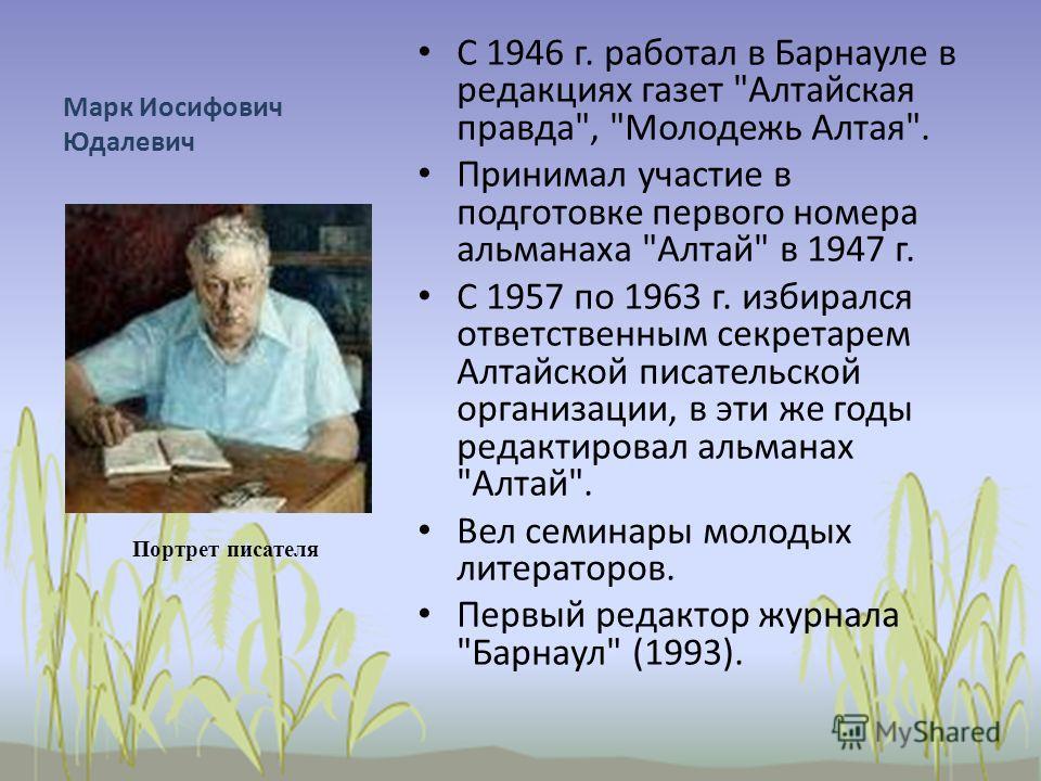 Марк Иосифович Юдалевич С 1946 г. работал в Барнауле в редакциях газет