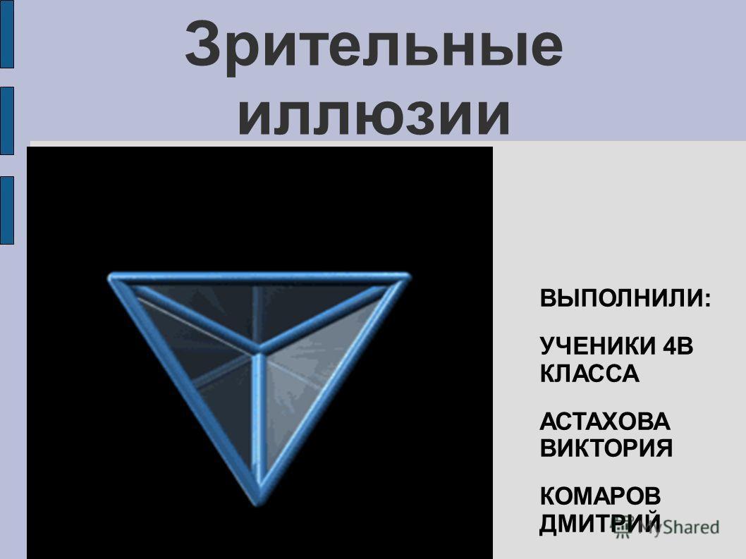 Зрительные иллюзии ВЫПОЛНИЛИ: УЧЕНИКИ 4В КЛАССА АСТАХОВА ВИКТОРИЯ КОМАРОВ ДМИТРИЙ