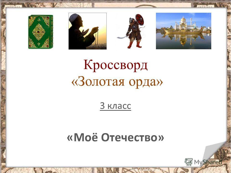 Кроссворд «Золотая орда» 3 класс «Моё Отечество»
