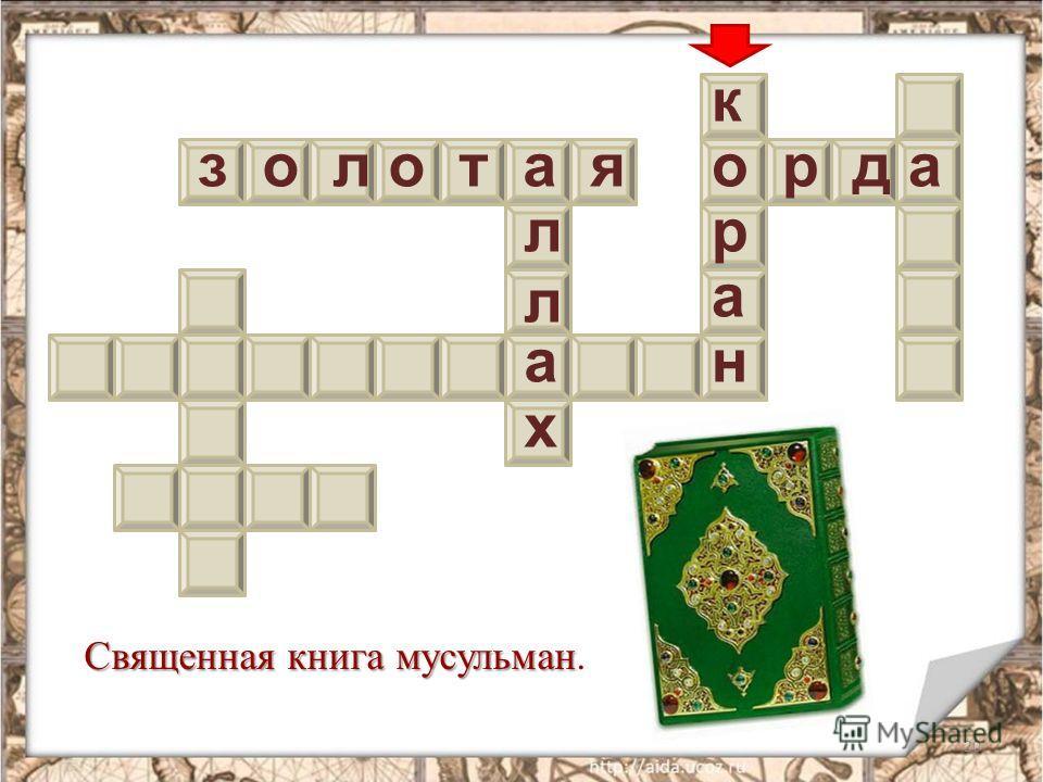 20 з о л о т а яо р д а Священная книга мусульман Священная книга мусульман. л л а х к р а н