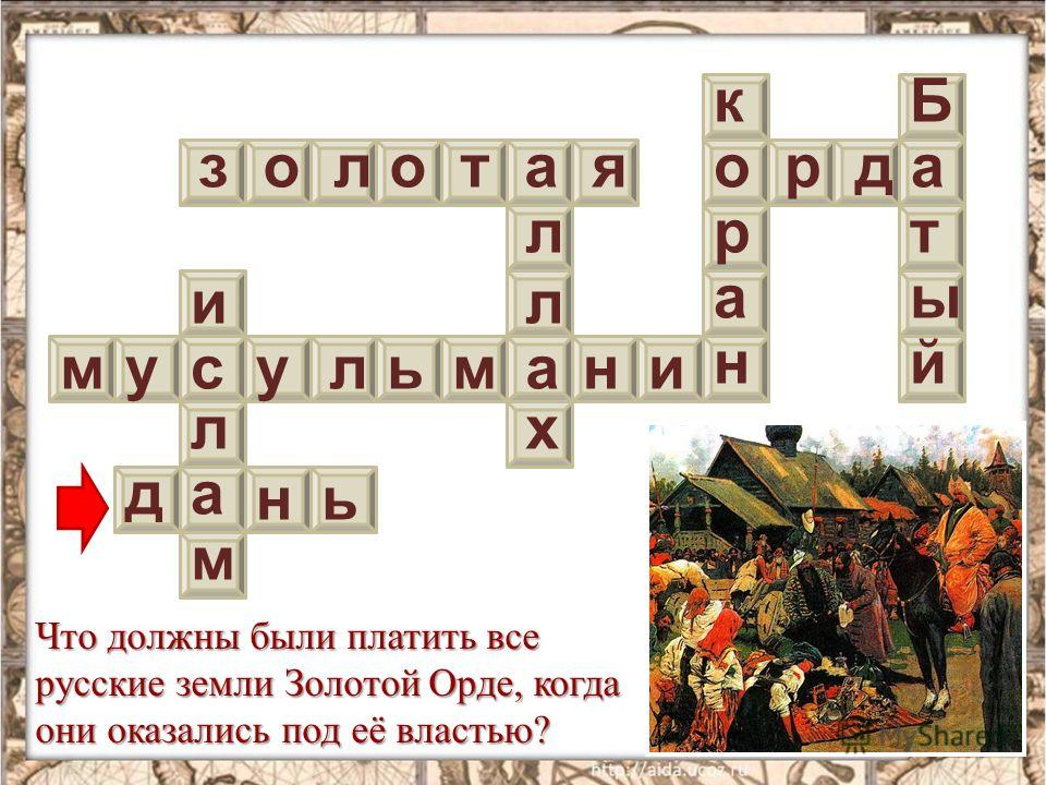 24 з о л о т а яо р д а Что должны были платить все русские земли Золотой Орде, когда они оказались под её властью? л л а х к р а н Б т й ы а и с л м муульмни нь д