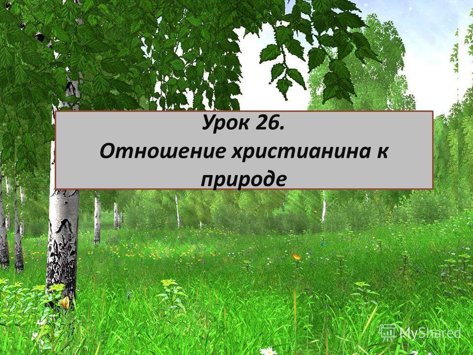 Урок 26. Отношение христианина к природе