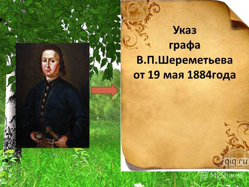 Указ графа В.П.Шереметьева от 19 мая 1884года