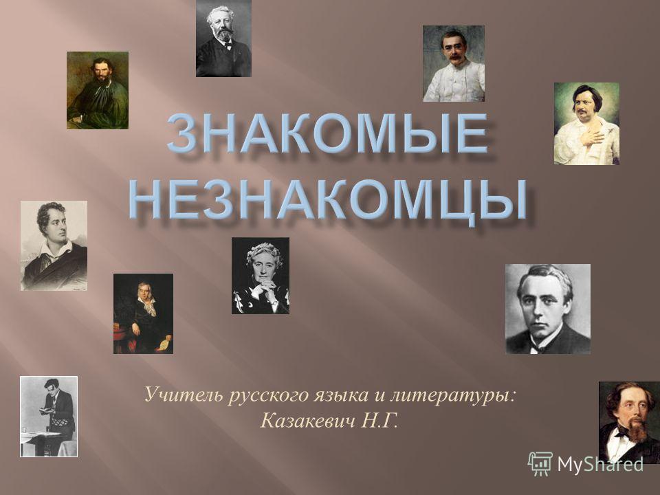 Учитель русского языка и литературы : Казакевич Н. Г.