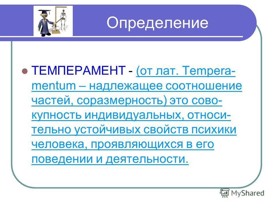 Определение темперамент от лат tempera