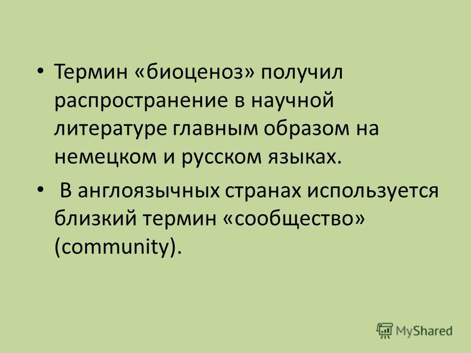 Термин «биоценоз» получил распространение в научной литературе главным образом на немецком и русском языках. В англоязычных странах используется близкий термин «сообщество» (community).
