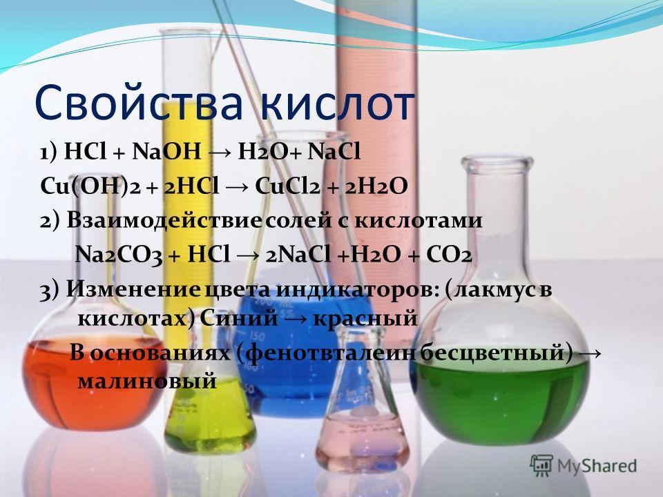 Свойства кислот 1) HCl + NaOH H2O+ NaCl Cu(OH)2 + 2HCl CuCl2 + 2H2O 2) Взаимодействие солей с кислотами Na2CO3 + HCl 2NaCl +H2O + CO2 3) Изменение цвета индикаторов: (лакмус в кислотах) Синий красный В основаниях (фенотвталеин бесцветный) малиновый
