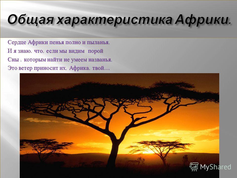 Сердце Африки пенья полно и пыланья, Сердце Африки пенья полно и пыланья, И я знаю, что, если мы видим порой И я знаю, что, если мы видим порой Сны, которым найти не умеем названья, Сны, которым найти не умеем названья, Это ветер приносит их, Африка,