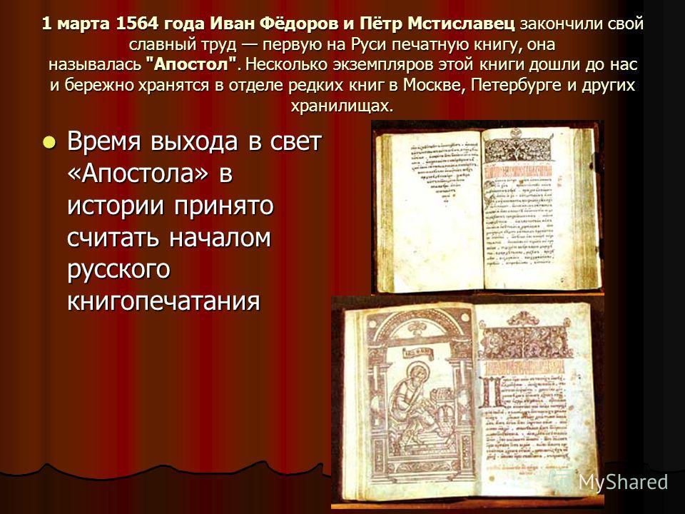 1 марта 1564 года Иван Фёдоров и Пётр Мстиславец закончили свой славный труд первую на Руси печатную книгу, она называлась