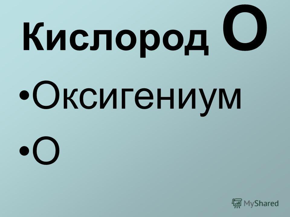 Кислород О Оксигениум О