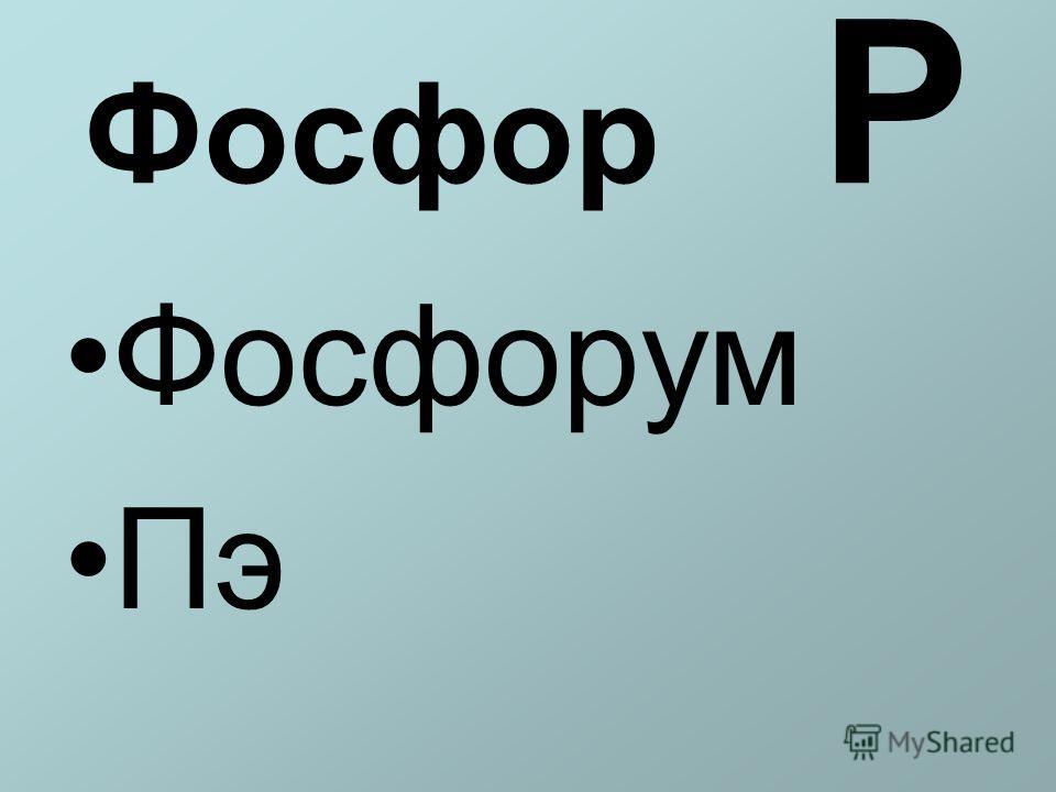 Фосфор Р Фосфорум Пэ