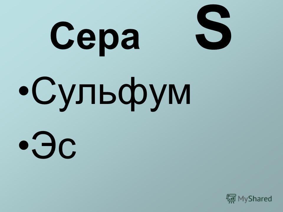 Сера S Сульфум Эс