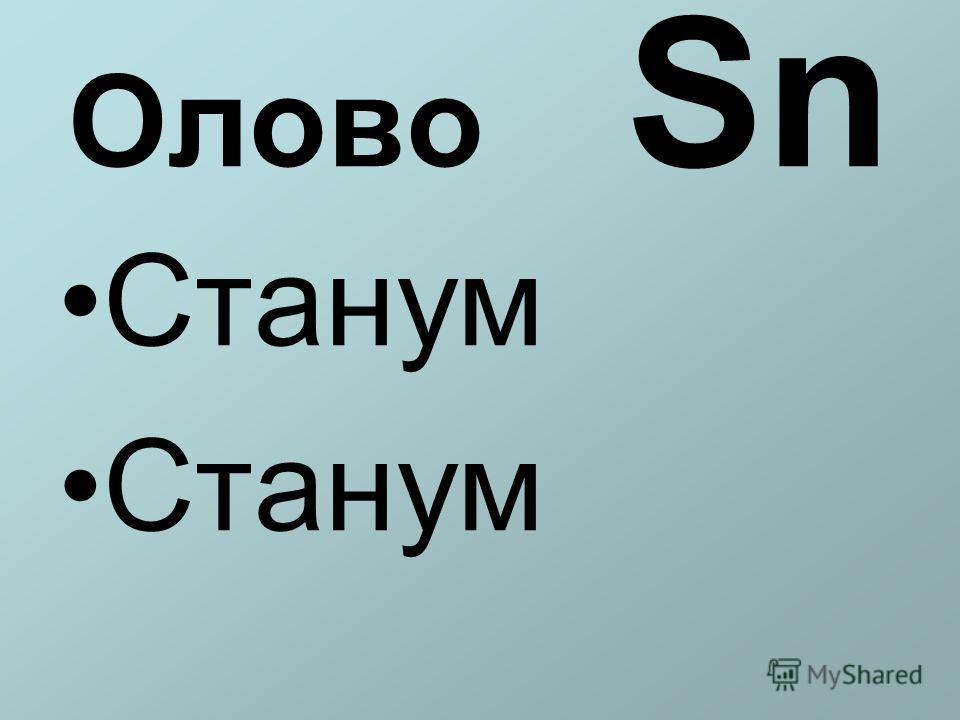 Олово Sn Станум