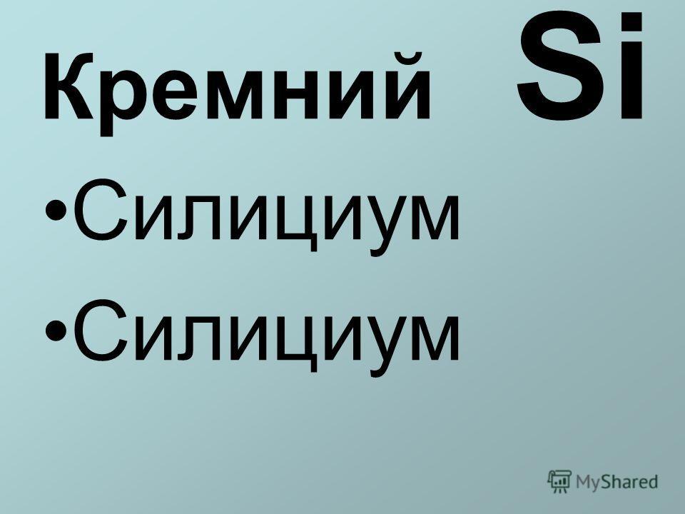 Кремний Si Силициум