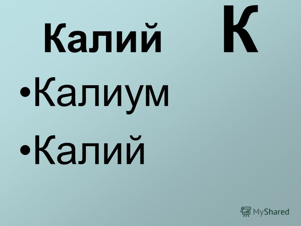Калий К Калиум Калий