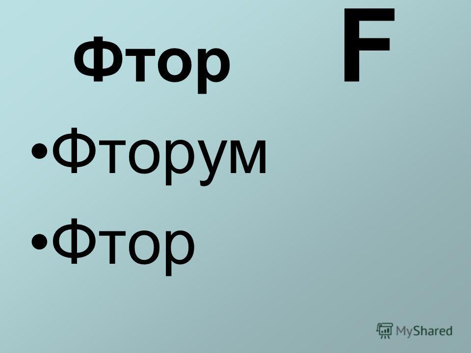 Фтор F Фторум Фтор