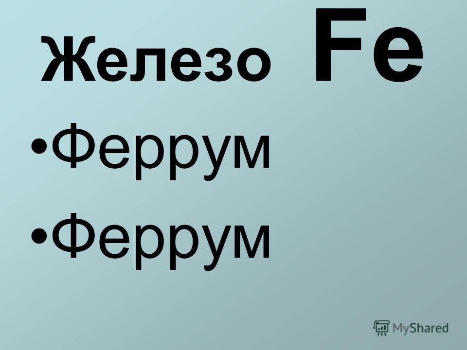 Железо Fe Феррум