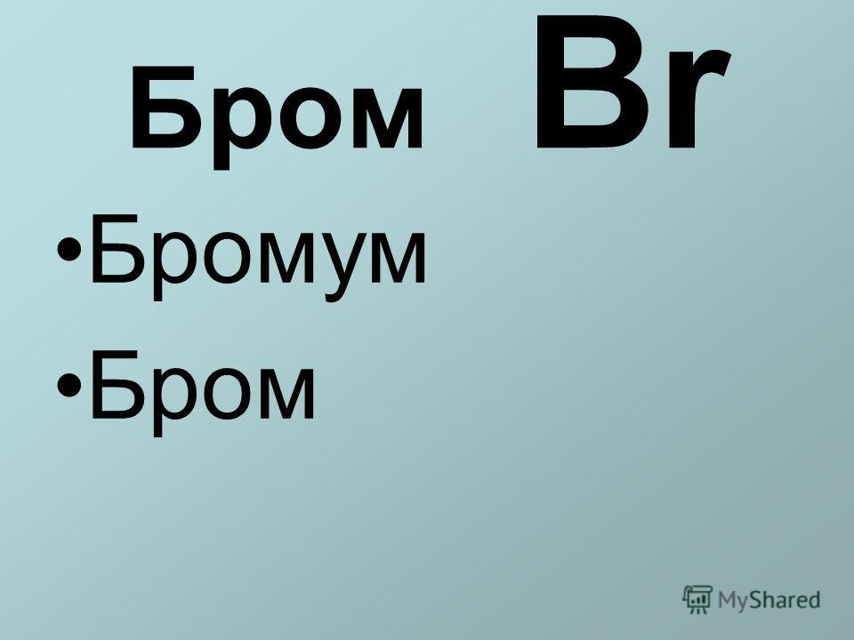 Бром Br Бромум Бром