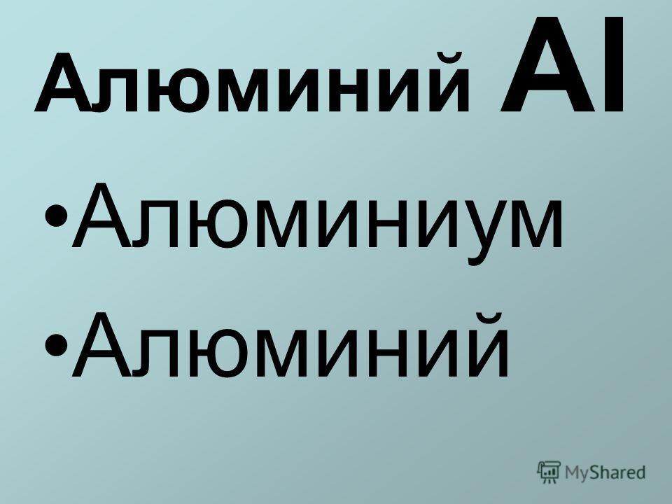Алюминий Al Алюминиум Алюминий
