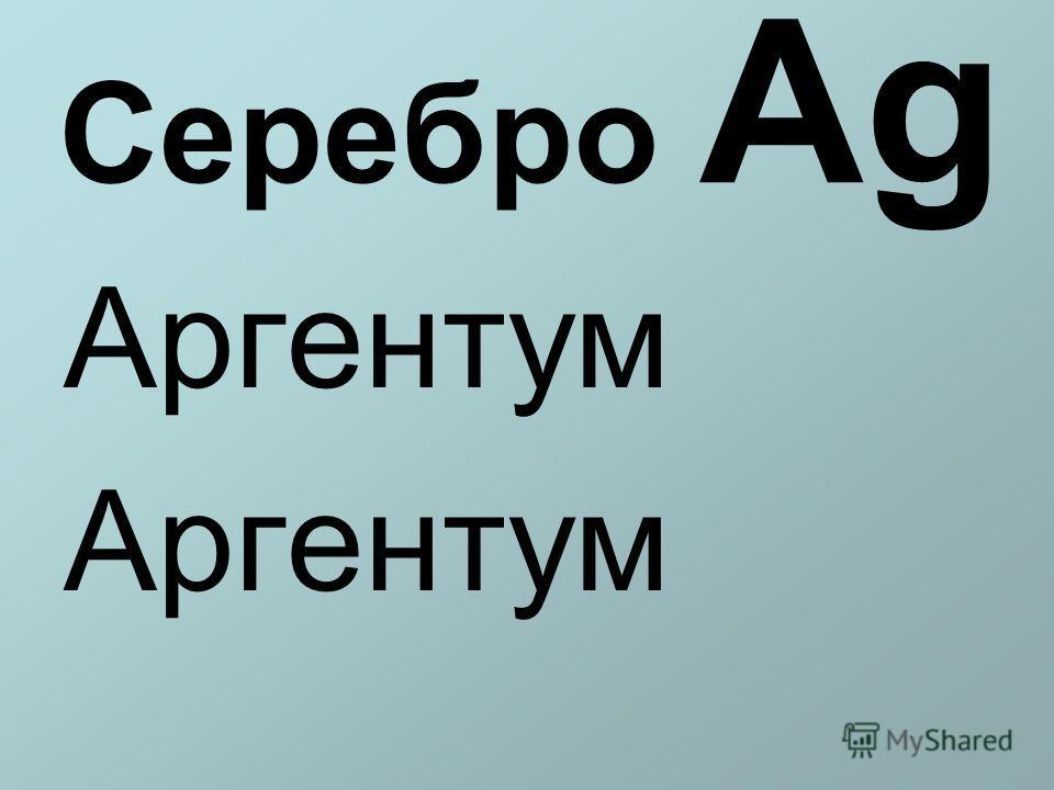 Серебро Ag Аргентум